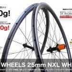 【最軽量ロードバイクカーボンホイール】25mmNXLカーボンチューブラーホイール【790g】